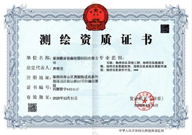 深圳市测绘资质办理及深圳测绘资质代办注意事项